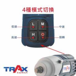 """TRAX ARX-7955 大扭力充電式衝擊電動扳手20V無刷馬達4分 8 - 1.超短機身 (205mm) ,2.95kg超輕巧,最大1000NM鬆脫扭力! 2.高效能無刷馬達,提高10倍以上壽命,電池增加30%使用時間! 3.智能設計防止過載或過熱造成工具和電池的損壞 4.四段功能選擇,高中低3段控制轉速和扭力,第4段""""R""""為螺栓拆卸模式,在拆卸螺栓時自動降低轉速,避免螺帽散落! 5.直覺式操作介面,大按鍵可以輕鬆切換功能! 6.皮帶扣設計,減輕攜帶的重量,增加使用的方便性 7.防水防塵:IP54 8.防止誤觸開關設計,誤觸開關後,馬達連續運轉5分鐘自動停止 9.正逆切換及鎖板機功能 10.使用日韓大廠電池芯,電池有力又耐用!"""