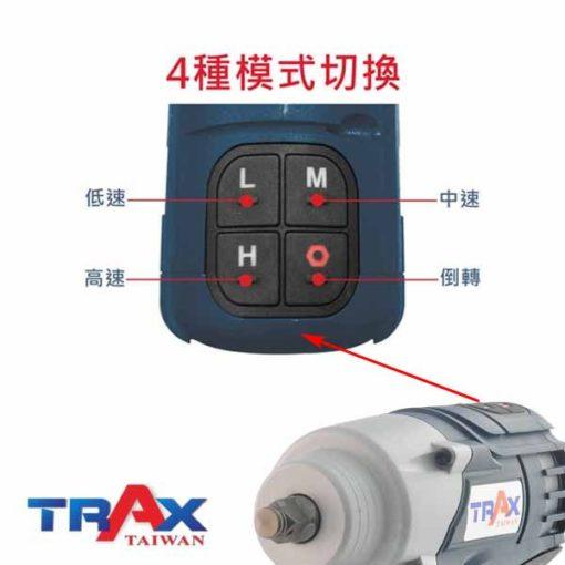 """TRAX ARX-7955 大扭力充電式衝擊電動扳手20V無刷馬達4分 4 - 1.超短機身 (205mm) ,2.95kg超輕巧,最大1000NM鬆脫扭力! 2.高效能無刷馬達,提高10倍以上壽命,電池增加30%使用時間! 3.智能設計防止過載或過熱造成工具和電池的損壞 4.四段功能選擇,高中低3段控制轉速和扭力,第4段""""R""""為螺栓拆卸模式,在拆卸螺栓時自動降低轉速,避免螺帽散落! 5.直覺式操作介面,大按鍵可以輕鬆切換功能! 6.皮帶扣設計,減輕攜帶的重量,增加使用的方便性 7.防水防塵:IP54 8.防止誤觸開關設計,誤觸開關後,馬達連續運轉5分鐘自動停止 9.正逆切換及鎖板機功能 10.使用日韓大廠電池芯,電池有力又耐用!"""