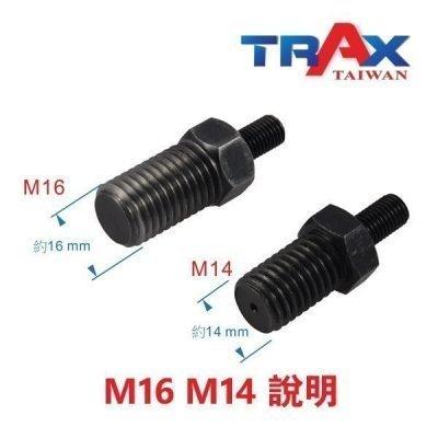 M14/M16螺絲說明