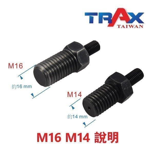 M14/M16螺絲說明 1 -