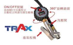 ARX-75CC [三用型夾頭電子式輪胎打氣胎壓計(160psi)] 8 - *電子顯示,打氣更精確! *錶頭可360度旋轉,方便各角度檢視胎壓。 *三用型,打氣、測壓、洩氣一次完成。 *夾式進氣頭設計適合機車及腳踏車使用。 *90秒自動斷電 *可自行更換CR2032電池