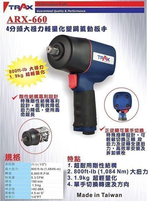 ARX-660 [1/2英吋4分雙環錘擊式塑鋼輕量化大扭力氣動扳手] 5 - 全新剛性結構設計,有效延長適用壽命,降低漏氣扭力降低之可能性! 1.9kg超輕量化塑鋼本體 ,人體工學握把,長時間使用也不易手酸! 雙環錘擊式驅動,爆發平順800 ft-lbf大扭力。 鍛造鐵管汽缸 ,耐磨性佳;鋁合金前後蓋經高硬度表面處理,壽命更耐久! 單手操作3段正轉1段反轉開關設計,輕鬆調整扭力! 汽車修護、重機維修組裝、大型機具修護必備工具!