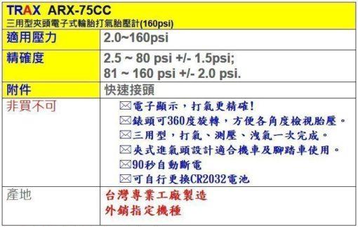 ARX-75CC [三用型夾頭電子式輪胎打氣胎壓計(160psi)] 6 - *電子顯示,打氣更精確! *錶頭可360度旋轉,方便各角度檢視胎壓。 *三用型,打氣、測壓、洩氣一次完成。 *夾式進氣頭設計適合機車及腳踏車使用。 *90秒自動斷電 *可自行更換CR2032電池