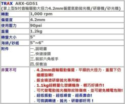 ARX-GD51 [掌上型5吋齒輪驅動大扭力4.2mm偏擺氣動拋光機研磨機砂光機] 11 - <div>4.2mm齒輪驅動偏擺,平順的大扭力,重壓下仍繼續旋轉!</div> <div>鈑金噴塗研磨拋光專用機!</div> <div>1.1kg超輕量化塑鋼機身,輕巧好操作!</div> <div>可代替電動拋光機除紋除傷痕,並可避免觸電危險!</div> <div>超低振動,超低噪音,超長壽命!</div> <div>可微調轉速,拋光、研磨都好用 !</div>