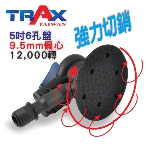 ARX-105SR-6H (5吋9.5mm偏擺超高轉速超耐操專業級中央式集塵氣動研磨機) 5 - <div>專業級精密配重調教,低震動及高速平穩運作!</div> <div>防塵專業級培林,運轉順暢、耐操,壽命長!</div> <div>9.5mm偏擺,12,000超高轉速強力切銷,適合除舊漆,跑土,除鏽使用!</div> <div>人體工學防滑橡膠設計,握感極佳、操作穩定。</div> <div>超輕量化塑鋼機身,加轉盤只有0.96kg</div> <div>可微調轉速。</div> <div>中央集塵式研磨機需搭配集塵機使用!</div> <div>適合專業烤漆、鈑金、拋光、研磨之最佳利器!</div>