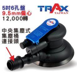 ARX-105SR-6H (5吋9.5mm偏擺超高轉速超耐操專業級中央式集塵氣動研磨機) 6 - <div>專業級精密配重調教,低震動及高速平穩運作!</div> <div>防塵專業級培林,運轉順暢、耐操,壽命長!</div> <div>9.5mm偏擺,12,000超高轉速強力切銷,適合除舊漆,跑土,除鏽使用!</div> <div>人體工學防滑橡膠設計,握感極佳、操作穩定。</div> <div>超輕量化塑鋼機身,加轉盤只有0.96kg</div> <div>可微調轉速。</div> <div>中央集塵式研磨機需搭配集塵機使用!</div> <div>適合專業烤漆、鈑金、拋光、研磨之最佳利器!</div>