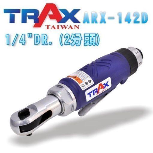 "ARX-142D [1/4""英吋2分塑鋼包覆可調速氣動棘輪扳手] 3 - <div>•前方頭蓋保護保護棘輪零件延長使用壽命!</div> <div>•超輕量化塑鋼本體 ,人體工學握把,好握不冰冷!</div> <div>•41Nm扭力超過一般市面機種。</div> <div>•TWIN PAWLS 棘輪結構,可抵抗手轉扭力,壽命更耐久!</div> <div>•4段調速設計,適合個螺帽擰緊或鬆脫使用!</div> <div>•360度排氣設計,避免油氣噴向自己。</div> <div>•汽車修護組裝、重機維修組裝、機具修護組裝必備工具!</div>"