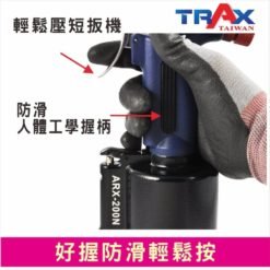 "ARX-200NS 氣動拉釘機 4.0/3.2/2.4mm 8 - <div>2,299 lbf瞬間液壓大拉力,拉釘斷面漂亮,鉚合力強!</div> <div>1. 5kg輕量化機身</div> <div>人體工學防滑手柄</div> <div>輕鬆壓短版機好握,好操作!</div> <div>L型活動接頭,輕鬆工作不斷氣</div> <div>可拉4.8mm(3/16"")不銹鋼釘</div> <div></div>"