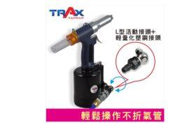 "ARX-614S [6.4mm(1/4"")鋁拉釘/鐵拉釘/不鏽鋼拉釘/氣動拉釘機/氣動液壓拉釘機] 6 - <div>•3,528 lbf瞬間液壓大拉力,拉釘斷面漂亮,鉚合力強!</div> <div>•1. 78kg輕量化機身</div> <div>•人體工學防滑手柄</div> <div>•輕鬆壓短版機,好握,好操作!</div> <div>•L型活動接頭,輕鬆工作不斷氣</div> <div>•可拉6.4mm(1/4"")不銹鋼釘</div>"