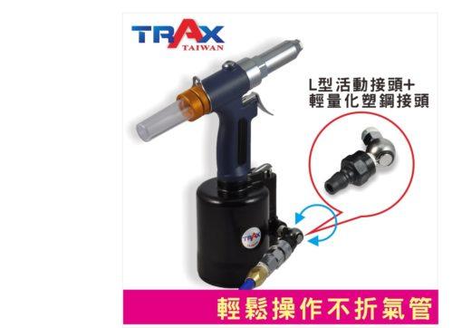 "ARX-614S [6.4mm(1/4"")鋁拉釘/鐵拉釘/不鏽鋼拉釘/氣動拉釘機/氣動液壓拉釘機] 2 - <div>•3,528 lbf瞬間液壓大拉力,拉釘斷面漂亮,鉚合力強!</div> <div>•1. 78kg輕量化機身</div> <div>•人體工學防滑手柄</div> <div>•輕鬆壓短版機,好握,好操作!</div> <div>•L型活動接頭,輕鬆工作不斷氣</div> <div>•可拉6.4mm(1/4"")不銹鋼釘</div>"