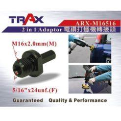 "TRAX 電鑽轉打蠟機轉接頭 5 - M16x2.0 & 16分之5""x24牙規均可使用"