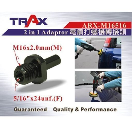"TRAX 電鑽轉打蠟機轉接頭 4 - M16x2.0 & 16分之5""x24牙規均可使用"