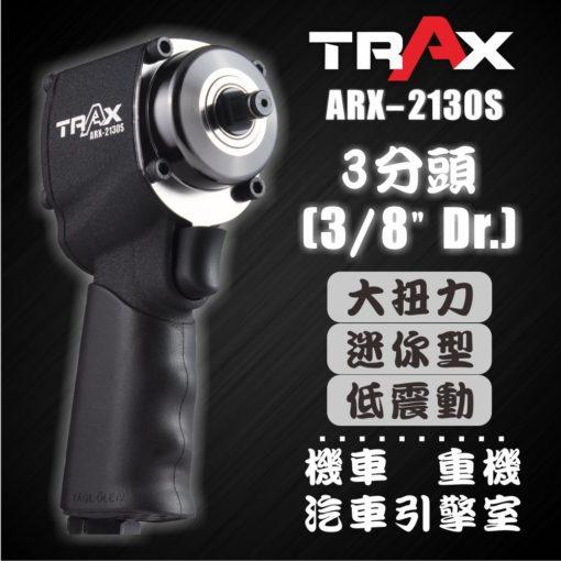 ARX-2130S [678Nm3/8英吋3分雙環錘衝擊式超短大扭力氣動扳手(98mm長)] 3 - <div>雙環錘擊式驅動。</div> <div>葉片增加彈簧裝置,使葉片完全貼附氣缸璧上,防止葉片伸展不全造成扭力不足與無法作動現象,並於低空氣壓下即可操作!</div> <div>3段正逆轉開關設計,輕鬆調整扭力,方便您使用在各種速度打擊!</div> <div>機身設計更短小輕薄,可在空間狹小環境下使用!</div> <div>汽車修護、重機維修組裝、大型機具修護必備工具!</div>