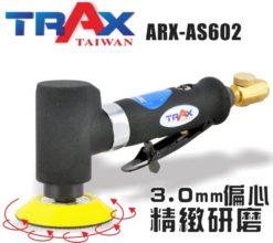 """ARX-AS602 [高轉速3mm偏軸高扭力氣動拋光機/砂光機/研磨機] 10 - <div>轉盤大小:3""""</div> <div>偏軸:3mm</div> <div>螺牙規格:6 x 1.0mm</div> <div>轉速 (RPM):13,000</div> <div>全長180mm</div> <div>淨重:0.65公斤</div> <div>使用壓力:81psi</div>"""