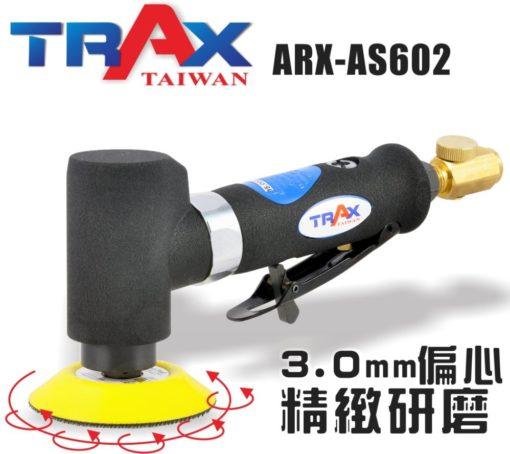 """ARX-AS602 [高轉速3mm偏軸高扭力氣動拋光機/砂光機/研磨機] 4 - <div>轉盤大小:3""""</div> <div>偏軸:3mm</div> <div>螺牙規格:6 x 1.0mm</div> <div>轉速 (RPM):13,000</div> <div>全長180mm</div> <div>淨重:0.65公斤</div> <div>使用壓力:81psi</div>"""