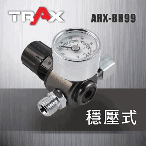 ARX-BR99 噴漆槍專用專業穩壓調壓器附壓力表 2 - <div>★僅130g超輕量化穩壓式調壓錶。</div> <div>★特殊穩壓設計,使噴塗品質更穩定。</div> <div>★調壓旋鈕可扣緊,避免噴塗時誤觸旋鈕,導致反覆調整氣壓。</div> <div>★PSI, Kg/cm2迅速反應雙單位刻度顯示。</div> <div>★高強度鍍鉻防鏽鐵殼,防腐蝕玻璃錶面,鐵氟龍錶內密封,高品質台製壓力錶。</div> <div>★大口徑進風量, 噴塗更順暢。</div> <div>★精密隔膜式調壓閥,可穩定供氣壓力,維持最佳噴塗效果。</div> <div>★玻璃錶面,可用溶劑擦拭,不霧化![請勿浸泡]</div> <div>★360度轉向接頭,可將壓力錶調整至適合角度。</div> <div>★搭配塑鋼接頭重量更輕!</div>