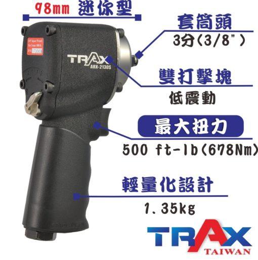 ARX-2130S [678Nm3/8英吋3分雙環錘衝擊式超短大扭力氣動扳手(98mm長)] 4 - <div>雙環錘擊式驅動。</div> <div>葉片增加彈簧裝置,使葉片完全貼附氣缸璧上,防止葉片伸展不全造成扭力不足與無法作動現象,並於低空氣壓下即可操作!</div> <div>3段正逆轉開關設計,輕鬆調整扭力,方便您使用在各種速度打擊!</div> <div>機身設計更短小輕薄,可在空間狹小環境下使用!</div> <div>汽車修護、重機維修組裝、大型機具修護必備工具!</div>