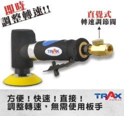 """ARX-AS602 [高轉速3mm偏軸高扭力氣動拋光機/砂光機/研磨機] 11 - <div>轉盤大小:3""""</div> <div>偏軸:3mm</div> <div>螺牙規格:6 x 1.0mm</div> <div>轉速 (RPM):13,000</div> <div>全長180mm</div> <div>淨重:0.65公斤</div> <div>使用壓力:81psi</div>"""