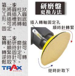 """ARX-AS602 [高轉速3mm偏軸高扭力氣動拋光機/砂光機/研磨機] 14 - <div>轉盤大小:3""""</div> <div>偏軸:3mm</div> <div>螺牙規格:6 x 1.0mm</div> <div>轉速 (RPM):13,000</div> <div>全長180mm</div> <div>淨重:0.65公斤</div> <div>使用壓力:81psi</div>"""