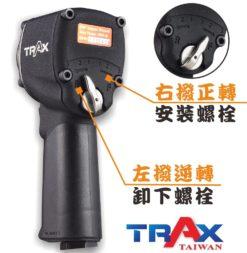 ARX-2130S [678Nm3/8英吋3分雙環錘衝擊式超短大扭力氣動扳手(98mm長)] 9 - <div>雙環錘擊式驅動。</div> <div>葉片增加彈簧裝置,使葉片完全貼附氣缸璧上,防止葉片伸展不全造成扭力不足與無法作動現象,並於低空氣壓下即可操作!</div> <div>3段正逆轉開關設計,輕鬆調整扭力,方便您使用在各種速度打擊!</div> <div>機身設計更短小輕薄,可在空間狹小環境下使用!</div> <div>汽車修護、重機維修組裝、大型機具修護必備工具!</div>