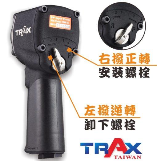 ARX-2130S [678Nm3/8英吋3分雙環錘衝擊式超短大扭力氣動扳手(98mm長)] 6 - <div>雙環錘擊式驅動。</div> <div>葉片增加彈簧裝置,使葉片完全貼附氣缸璧上,防止葉片伸展不全造成扭力不足與無法作動現象,並於低空氣壓下即可操作!</div> <div>3段正逆轉開關設計,輕鬆調整扭力,方便您使用在各種速度打擊!</div> <div>機身設計更短小輕薄,可在空間狹小環境下使用!</div> <div>汽車修護、重機維修組裝、大型機具修護必備工具!</div>