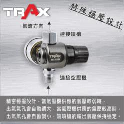 ARX-BR99 噴漆槍專用專業穩壓調壓器附壓力表 8 - <div>★僅130g超輕量化穩壓式調壓錶。</div> <div>★特殊穩壓設計,使噴塗品質更穩定。</div> <div>★調壓旋鈕可扣緊,避免噴塗時誤觸旋鈕,導致反覆調整氣壓。</div> <div>★PSI, Kg/cm2迅速反應雙單位刻度顯示。</div> <div>★高強度鍍鉻防鏽鐵殼,防腐蝕玻璃錶面,鐵氟龍錶內密封,高品質台製壓力錶。</div> <div>★大口徑進風量, 噴塗更順暢。</div> <div>★精密隔膜式調壓閥,可穩定供氣壓力,維持最佳噴塗效果。</div> <div>★玻璃錶面,可用溶劑擦拭,不霧化![請勿浸泡]</div> <div>★360度轉向接頭,可將壓力錶調整至適合角度。</div> <div>★搭配塑鋼接頭重量更輕!</div>