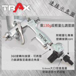 ARX-BR99 噴漆槍專用專業穩壓調壓器附壓力表 12 - <div>★僅130g超輕量化穩壓式調壓錶。</div> <div>★特殊穩壓設計,使噴塗品質更穩定。</div> <div>★調壓旋鈕可扣緊,避免噴塗時誤觸旋鈕,導致反覆調整氣壓。</div> <div>★PSI, Kg/cm2迅速反應雙單位刻度顯示。</div> <div>★高強度鍍鉻防鏽鐵殼,防腐蝕玻璃錶面,鐵氟龍錶內密封,高品質台製壓力錶。</div> <div>★大口徑進風量, 噴塗更順暢。</div> <div>★精密隔膜式調壓閥,可穩定供氣壓力,維持最佳噴塗效果。</div> <div>★玻璃錶面,可用溶劑擦拭,不霧化![請勿浸泡]</div> <div>★360度轉向接頭,可將壓力錶調整至適合角度。</div> <div>★搭配塑鋼接頭重量更輕!</div>