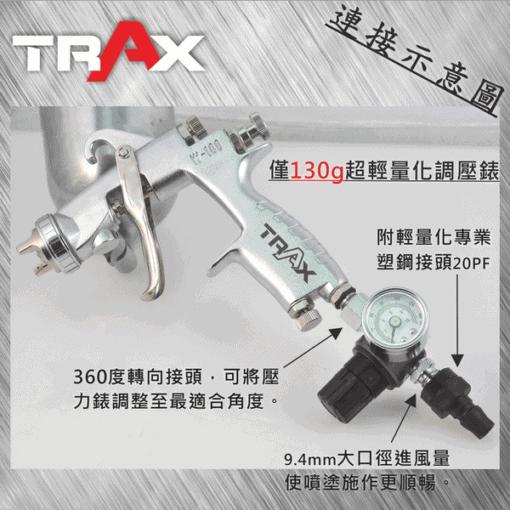 ARX-BR99 噴漆槍專用專業穩壓調壓器附壓力表 7 - <div>★僅130g超輕量化穩壓式調壓錶。</div> <div>★特殊穩壓設計,使噴塗品質更穩定。</div> <div>★調壓旋鈕可扣緊,避免噴塗時誤觸旋鈕,導致反覆調整氣壓。</div> <div>★PSI, Kg/cm2迅速反應雙單位刻度顯示。</div> <div>★高強度鍍鉻防鏽鐵殼,防腐蝕玻璃錶面,鐵氟龍錶內密封,高品質台製壓力錶。</div> <div>★大口徑進風量, 噴塗更順暢。</div> <div>★精密隔膜式調壓閥,可穩定供氣壓力,維持最佳噴塗效果。</div> <div>★玻璃錶面,可用溶劑擦拭,不霧化![請勿浸泡]</div> <div>★360度轉向接頭,可將壓力錶調整至適合角度。</div> <div>★搭配塑鋼接頭重量更輕!</div>