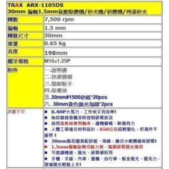 ARX-1105DS[30mm 偏軸1.5mm氣動點磨機/砂光機/研磨機/烤漆砂光] 7 - <div>30mm 偏軸1.5mm氣動點磨機/砂光機/研磨機/烤漆砂光</div> <div>轉數 7,500 rpm</div> <div>偏軸 1.5 mm</div> <div>轉盤尺寸 30mm</div> <div>重量 0.65 kg</div> <div>長度 198mm</div> <div>螺牙規格 M10×1.25P</div> <div></div> <div>附件</div> <div>一.說明書</div> <div>二.快速接頭</div> <div>三.裝卸板手</div> <div>四.保養油</div> <div>五.30mm#1500砂紙*20pcs</div> <div>六. 30mm黃色拋光海綿*2pcs</div>