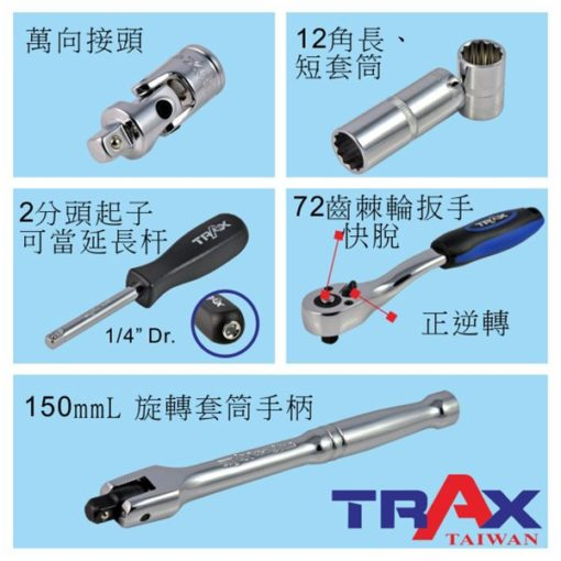 "ARX-14042[鏡面鉻釩鋼42件式1/4""(2分)快脫棘輪扳手英制&公制套筒組] 2 - <div>套筒12點凸面設計,以面平滑接觸螺絲,增加受力面積,有效避免螺絲損傷。</div> <div>1/4""(2分)72齒正逆轉快脫式棘輪扳手,套筒裝卸不費力,狹窄空間也能操作,增加工作有效率。</div> <div>內附延長竿及多方向接頭針對狹小空間使用。</div> <div>整組高質感鏡面鉻釩鋼材打造,除了好用更耐用!</div> <div>汽機車修護必備手工具組</div>"