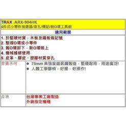 ARX-904HK[4件式小零件挑選器/穿孔/標記/剝O環工具組] 8 - <div>1. 於堅硬材質,木板及鐵板做記號</div> <div>2. 整理O環或小零件</div> <div>3. 舊O環卸下,新O環裝上</div> <div>4. 機械維修使用</div> <div>5. 皮革、膠皮、塑膠材質穿孔</div>