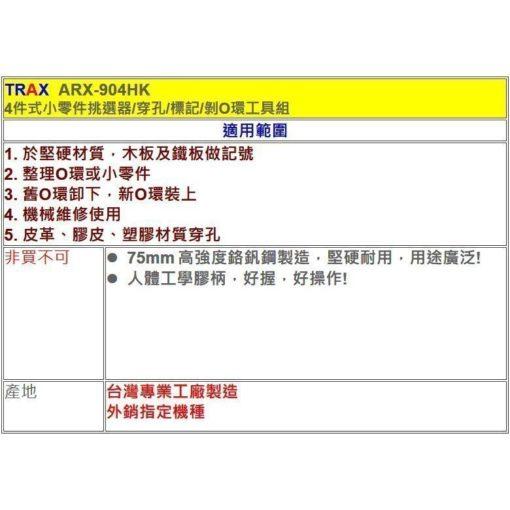 ARX-904HK[4件式小零件挑選器/穿孔/標記/剝O環工具組] 5 - <div>1. 於堅硬材質,木板及鐵板做記號</div> <div>2. 整理O環或小零件</div> <div>3. 舊O環卸下,新O環裝上</div> <div>4. 機械維修使用</div> <div>5. 皮革、膠皮、塑膠材質穿孔</div>