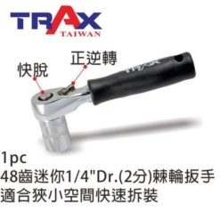 "ARX-91442 [鏡面鉻釩鋼42件式14""(2分)快脫棘輪扳手12角短套筒及起子頭工具組] 12 - <div>套筒12點凸面設計,以面平滑接觸螺絲,增加受力面積,有效避免螺絲損傷。</div> <div>1/4""(2分)48齒正逆轉米你快脫式棘輪扳手,套筒裝卸不費力,適合狹窄空間操作,增加工作有效率。</div> <div>彩色分類起子頭,可快速找出適合的起子頭,增加工作效率!</div> <div>內附延長竿及多方向接頭針對狹小空間使用。</div> <div>整組高質感鏡面鉻釩鋼材打造,除了好用更耐用!</div> <div>汽機車,機械,家用修護必備手工具組</div>"