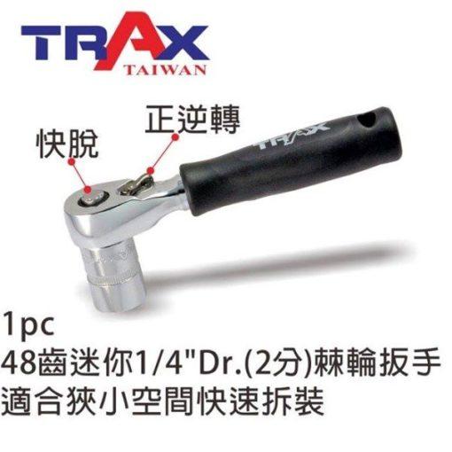 "ARX-91442 [鏡面鉻釩鋼42件式14""(2分)快脫棘輪扳手12角短套筒及起子頭工具組] 6 - <div>套筒12點凸面設計,以面平滑接觸螺絲,增加受力面積,有效避免螺絲損傷。</div> <div>1/4""(2分)48齒正逆轉米你快脫式棘輪扳手,套筒裝卸不費力,適合狹窄空間操作,增加工作有效率。</div> <div>彩色分類起子頭,可快速找出適合的起子頭,增加工作效率!</div> <div>內附延長竿及多方向接頭針對狹小空間使用。</div> <div>整組高質感鏡面鉻釩鋼材打造,除了好用更耐用!</div> <div>汽機車,機械,家用修護必備手工具組</div>"