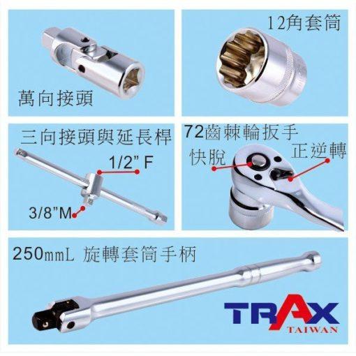 "ARX-38040[鏡面鉻釩鋼40件式38""(3分)快脫棘輪扳手英制&公制12角套筒組] 4 - <div>套筒12點凸面設計,以面平滑接觸螺絲,增加受力面積,有效避免螺絲損傷。</div> <div>3/8""(3分)72齒正逆轉快脫式棘輪扳手,套筒裝卸不費力,狹窄空間也能操作,增加工作有效率。</div> <div>內附延長竿及多方向接頭針對狹小空間使用。</div> <div>整組高質感鏡面鉻釩鋼材打造,除了好用更耐用!</div> <div>汽機車修護必備手工具組</div>"