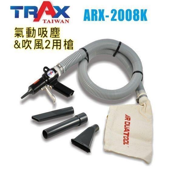 ARX-2008K 特價中 1 -