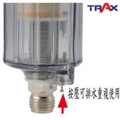 "TRAX ARX-S62 1/4"" PT 簡易型噴槍濾水器 5 - <div>連接工具作為高壓空氣的最後一到過濾。</div> <div>有效防止水氣或油氣進入噴槍及氣動工具,提高空氣品質及工具使用壽命。</div> <div>按壓排水後可重複使用!</div> <div>提高噴漆品質,保護氣動工具之最佳利器。</div>"