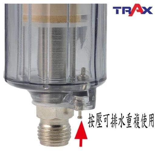 "TRAX ARX-S62 1/4"" PT 簡易型噴槍濾水器 3 - <div>連接工具作為高壓空氣的最後一到過濾。</div> <div>有效防止水氣或油氣進入噴槍及氣動工具,提高空氣品質及工具使用壽命。</div> <div>按壓排水後可重複使用!</div> <div>提高噴漆品質,保護氣動工具之最佳利器。</div>"