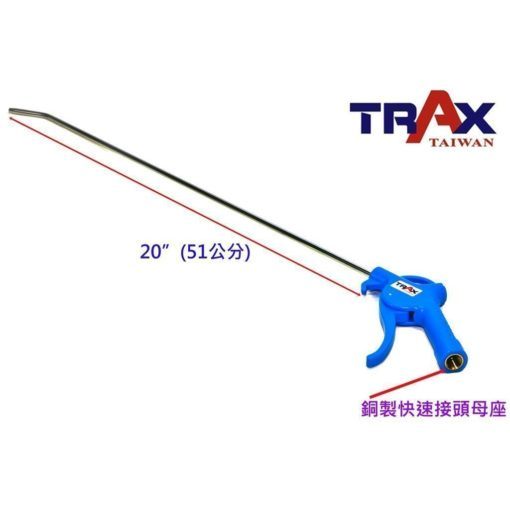 ARX-AD20B 20吋氣動吹塵槍 3 - <div>短管吹塵槍輕巧好操作</div> <div>長管吹塵槍深入細縫徹底除塵</div> <div>銅製快速接頭母座,耐用不漏氣!</div> <div>清潔保養的好幫手</div>