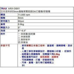 ARX-OB51[日本培林5吋5mm偏軸氣動打蠟機+6吋海綿3+5吋羊毛輪] 9 - <div>使用單顆日本進口培林,重量輕、運轉順暢、壽命長</div> <div>人體工學防滑橡膠設計,體積嬌小好握 、 好操作</div> <div>超輕量化塑鋼機身,加轉盤只有0.8kg</div> <div>雙配重專利設計,超低振動,超靜音</div> <div>可微調轉速,打蠟、研磨都好用</div> <div>汽車、重機、自行車打蠟輕鬆上手!</div>