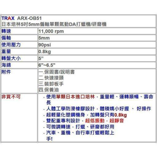 ARX-OB51[日本培林5吋5mm偏軸氣動打蠟機+6吋海綿3+5吋羊毛輪] 6 - <div>使用單顆日本進口培林,重量輕、運轉順暢、壽命長</div> <div>人體工學防滑橡膠設計,體積嬌小好握 、 好操作</div> <div>超輕量化塑鋼機身,加轉盤只有0.8kg</div> <div>雙配重專利設計,超低振動,超靜音</div> <div>可微調轉速,打蠟、研磨都好用</div> <div>汽車、重機、自行車打蠟輕鬆上手!</div>