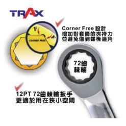 ARX-0012GM [0度角鏡面鉻釩鋼12件式12角梅開72齒棘輪扳手汽機車修護工具組] 7 - <div>整組12角72齒單向棘輪更適合用於狹窄空間!</div> <div>高質感鏡面電鍍,高強度鉻釩鋼材打造,除了好用更耐用!</div> <div>汽機車修護必備手工具組!</div>