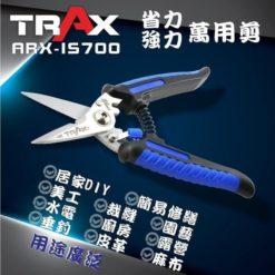 ARX-IS700 Pro 超省力高級萬用剪刀 15 - <div>1. 頂級不銹鋼材質,超耐用</div> <div>2. 鉅齒狀刀面設計,剪口平整漂亮</div> <div>3. 彈性止滑握把,操作方便又省力</div> <div>4. 凹面刀鋒設計,剪電線、剪鐵絲輕鬆搞定</div> <div>5. 剪刀輕鬆開關不傷手</div>