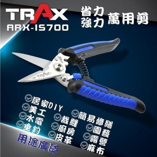 ARX-IS700 Pro 超省力高級萬用剪刀 6 - <div>1. 頂級不銹鋼材質,超耐用</div> <div>2. 鉅齒狀刀面設計,剪口平整漂亮</div> <div>3. 彈性止滑握把,操作方便又省力</div> <div>4. 凹面刀鋒設計,剪電線、剪鐵絲輕鬆搞定</div> <div>5. 剪刀輕鬆開關不傷手</div>