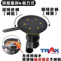 "TRAX ARX-OB3-C6 六吋2.5mm偏軸氣動打蠟機/研磨機/DA打蠟機 11 - <div>Pad Dia:6""</div> <div>Min Hose Size:3/8""</div> <div>Free Speed (R.P.M):11,000</div> <div>Orbit Diameter (mm):2.5</div> <div>Sound Pressure (dBA):80</div> <div>Net Weight (kg):0.9</div> <div>Air Pressure (psi):90</div> <div>Air Consumption (cfm):1.6</div> <div>Air Inlet (PT):1/4""</div> <div>Vibration (m/s2):0.8</div>"