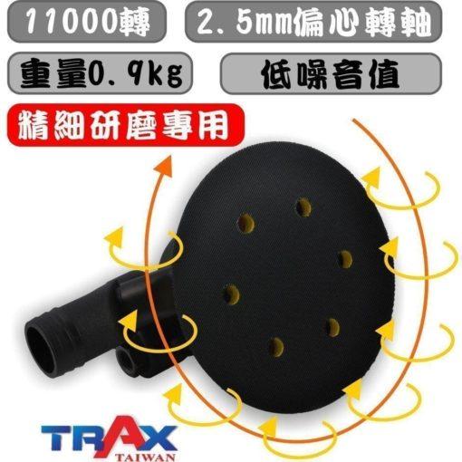 "TRAX ARX-OB3-C6 六吋2.5mm偏軸氣動打蠟機/研磨機/DA打蠟機 6 - <div>Pad Dia:6""</div> <div>Min Hose Size:3/8""</div> <div>Free Speed (R.P.M):11,000</div> <div>Orbit Diameter (mm):2.5</div> <div>Sound Pressure (dBA):80</div> <div>Net Weight (kg):0.9</div> <div>Air Pressure (psi):90</div> <div>Air Consumption (cfm):1.6</div> <div>Air Inlet (PT):1/4""</div> <div>Vibration (m/s2):0.8</div>"