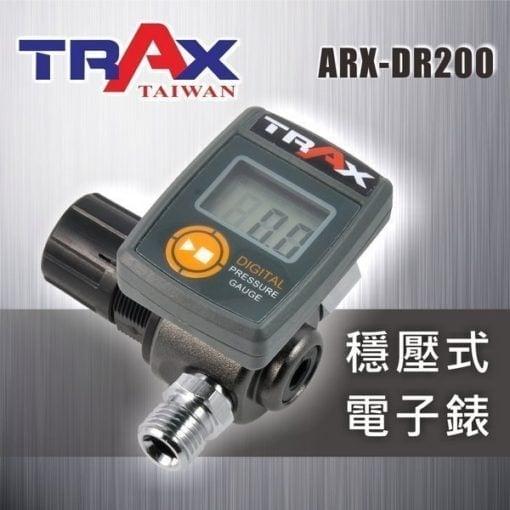 ARX-DR200 噴漆槍專用電子式針閥式壓力表 3 - 僅126g超輕量化調壓錶。 電子顯示壓力,可更精確調整到所需要的壓力。 360度轉向接頭,可將壓力錶調整至適合角度。 防溶劑表面,可用溶劑擦拭,但請勿浸泡! 單鍵開關,常按3秒可自動校正,校正時請勿接上空壓管。 省電裝置,45秒自動關機,可隨時按開關確認壓力。 單顆電池壽命約6000次開關,2年以上電池使用 氣動噴漆槍必備調壓閥,調壓時請按下板機後調整,以確認目前操作壓力。