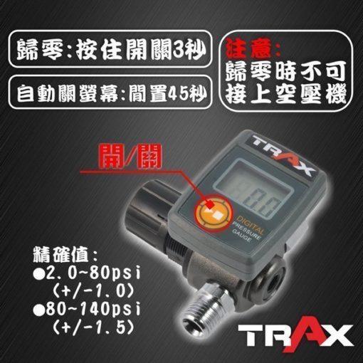 ARX-DR200 噴漆槍專用電子式針閥式壓力表 8 - 僅126g超輕量化調壓錶。 電子顯示壓力,可更精確調整到所需要的壓力。 360度轉向接頭,可將壓力錶調整至適合角度。 防溶劑表面,可用溶劑擦拭,但請勿浸泡! 單鍵開關,常按3秒可自動校正,校正時請勿接上空壓管。 省電裝置,45秒自動關機,可隨時按開關確認壓力。 單顆電池壽命約6000次開關,2年以上電池使用 氣動噴漆槍必備調壓閥,調壓時請按下板機後調整,以確認目前操作壓力。