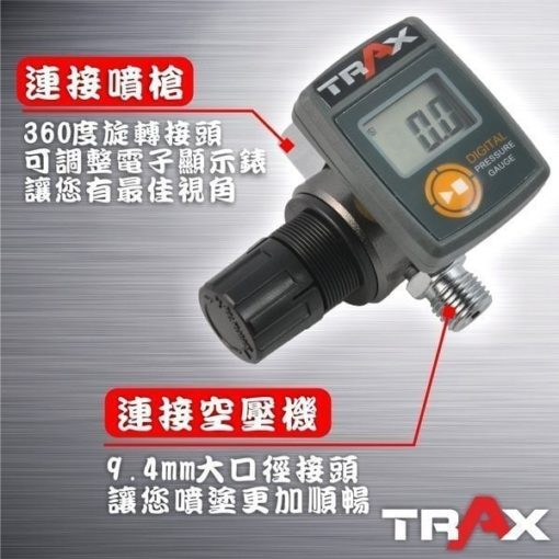 ARX-DR200 噴漆槍專用電子式針閥式壓力表 6 - 僅126g超輕量化調壓錶。 電子顯示壓力,可更精確調整到所需要的壓力。 360度轉向接頭,可將壓力錶調整至適合角度。 防溶劑表面,可用溶劑擦拭,但請勿浸泡! 單鍵開關,常按3秒可自動校正,校正時請勿接上空壓管。 省電裝置,45秒自動關機,可隨時按開關確認壓力。 單顆電池壽命約6000次開關,2年以上電池使用 氣動噴漆槍必備調壓閥,調壓時請按下板機後調整,以確認目前操作壓力。