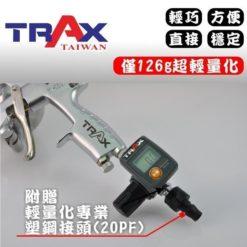 ARX-DR200 噴漆槍專用電子式針閥式壓力表 10 - 僅126g超輕量化調壓錶。 電子顯示壓力,可更精確調整到所需要的壓力。 360度轉向接頭,可將壓力錶調整至適合角度。 防溶劑表面,可用溶劑擦拭,但請勿浸泡! 單鍵開關,常按3秒可自動校正,校正時請勿接上空壓管。 省電裝置,45秒自動關機,可隨時按開關確認壓力。 單顆電池壽命約6000次開關,2年以上電池使用 氣動噴漆槍必備調壓閥,調壓時請按下板機後調整,以確認目前操作壓力。